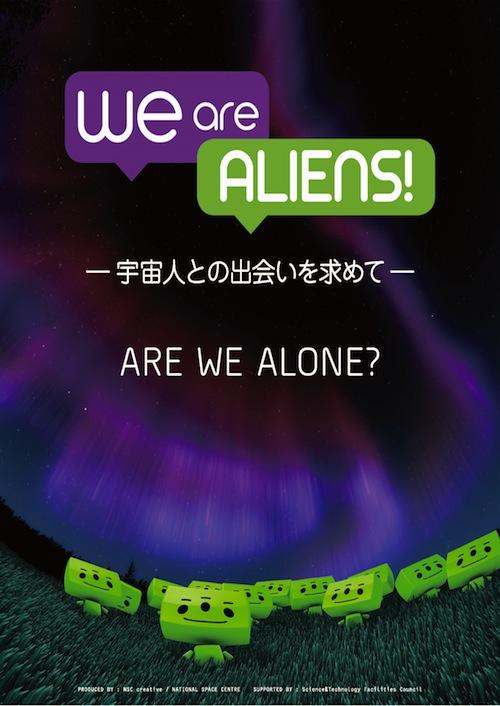 WE are ALIENS! ~宇宙人との出会いを求めて~