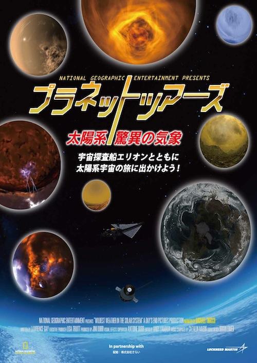プラネットツアーズ 太陽系驚異の気候