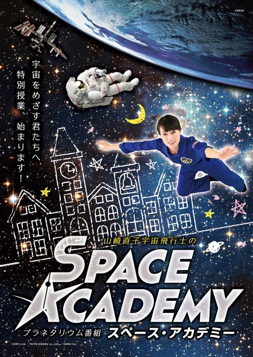 山崎直子宇宙飛行士のSPACE ACADEMY-スペース・アカデミー-