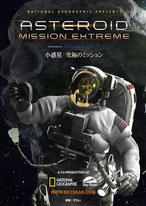 小惑星~究極のミッション~