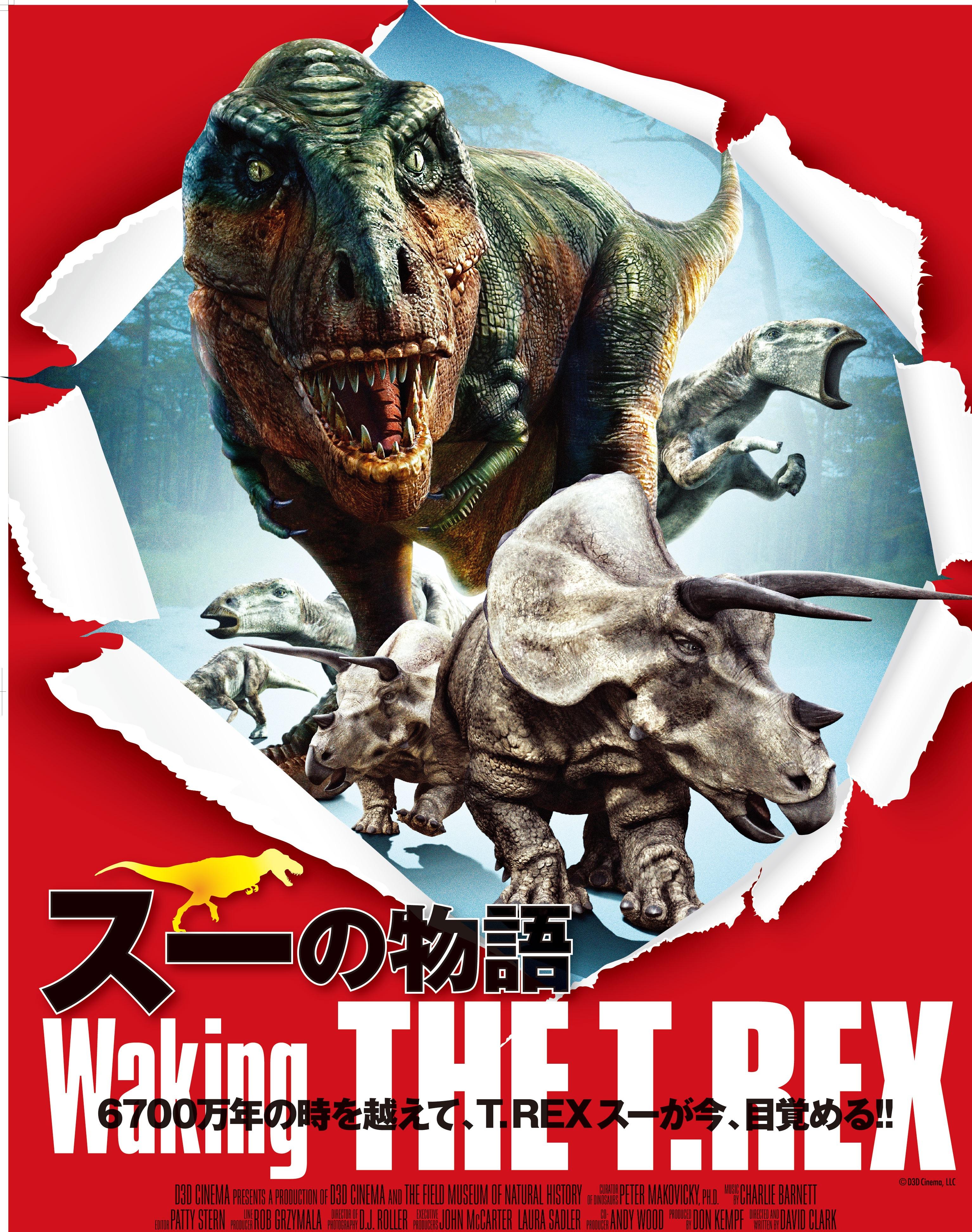 Waking the T-Rexスーの物語