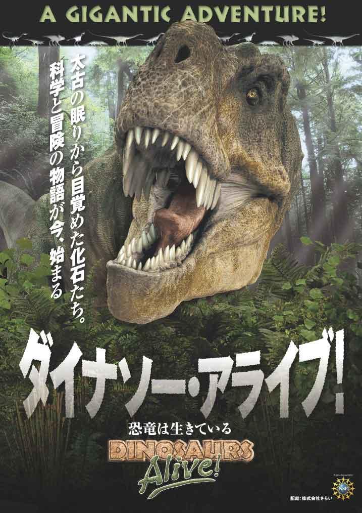 ダイナソー・アライブ ~恐竜は生きている~