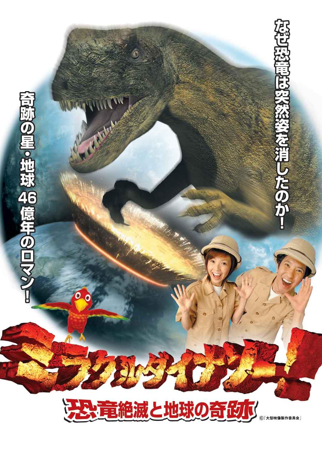 ミラクルダイナソー ~絶滅恐竜と地球の奇跡~