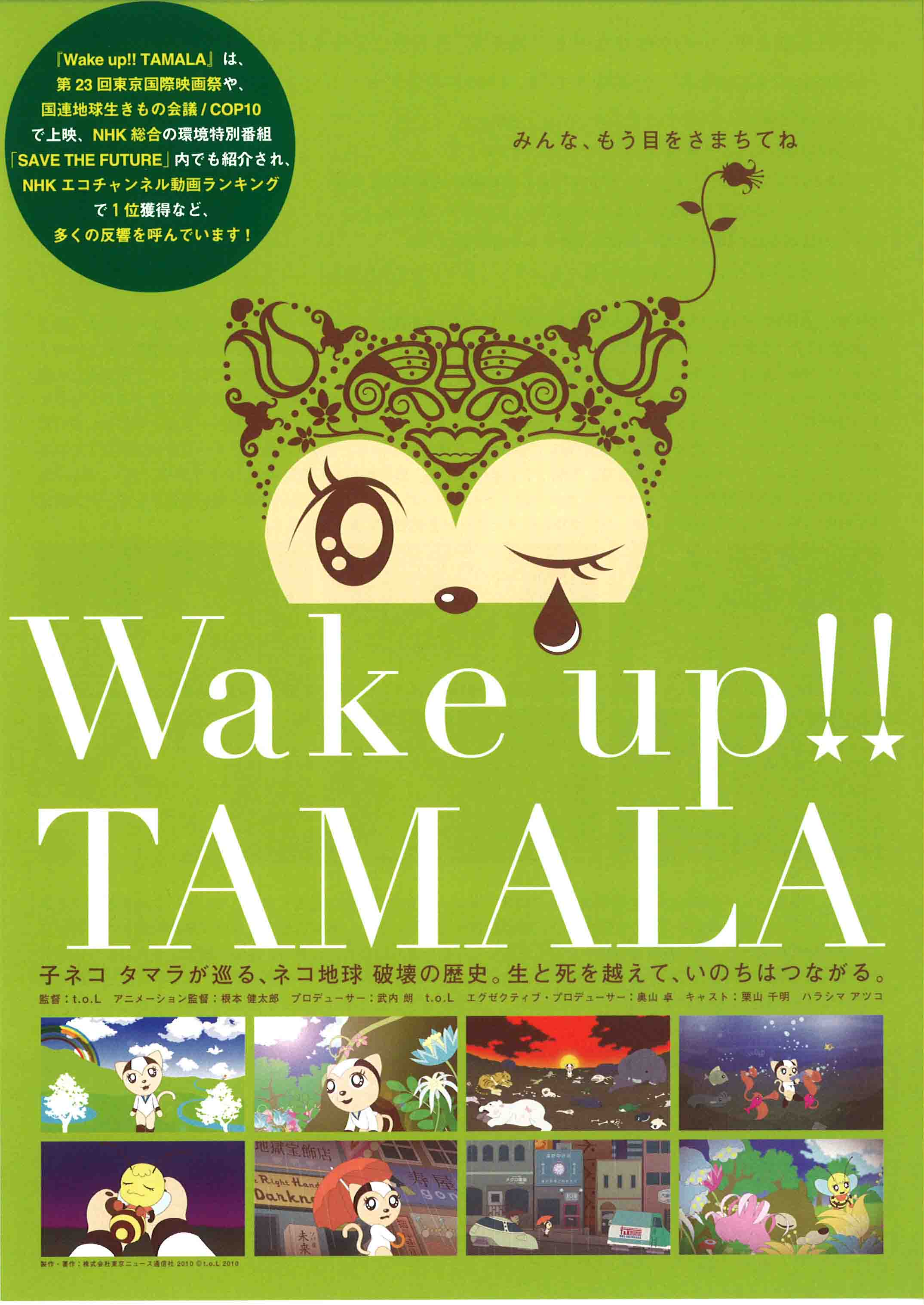Wake Up!!TAMALA