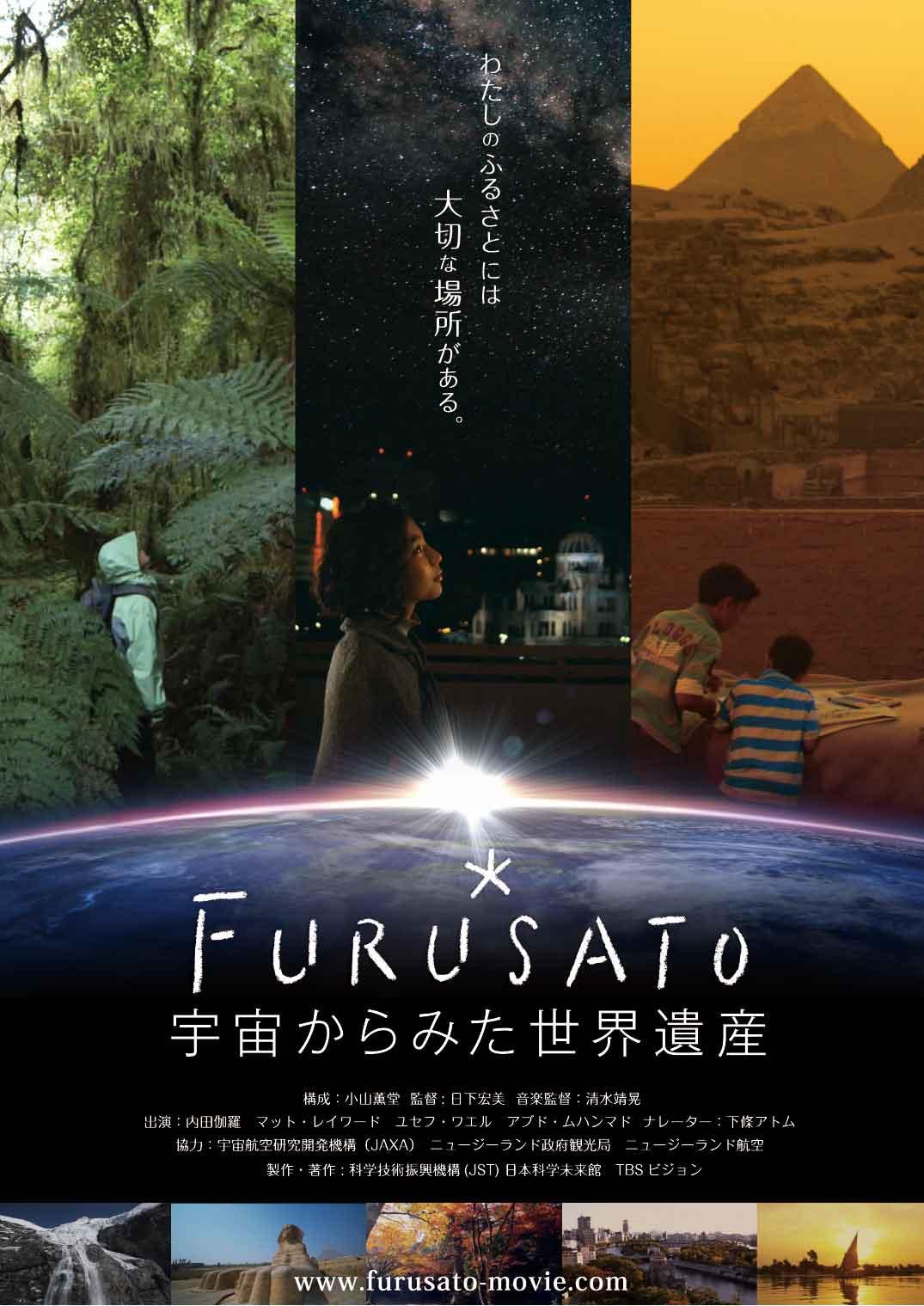 FURUSATO 宇宙から見た世界遺産
