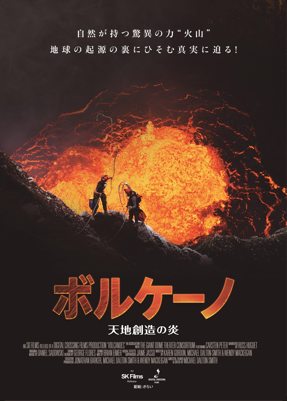 ボルケーノ 天地創造の焔
