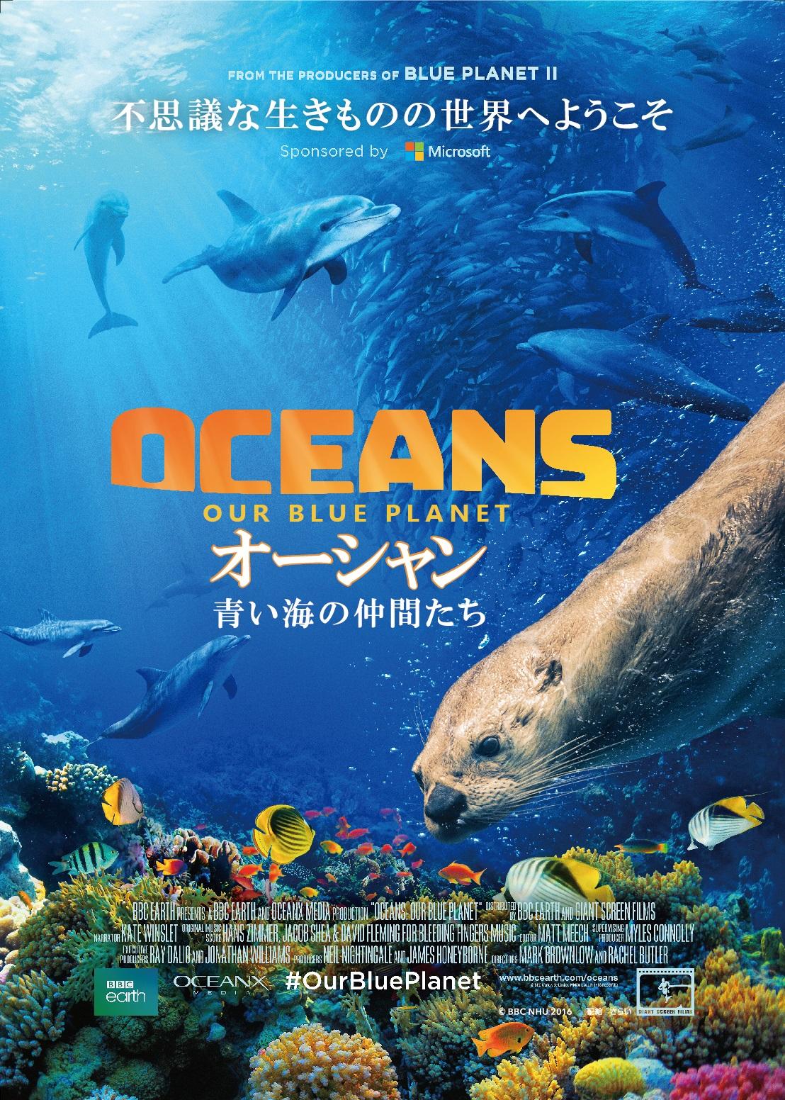 オーシャン~青い海の仲間たち~