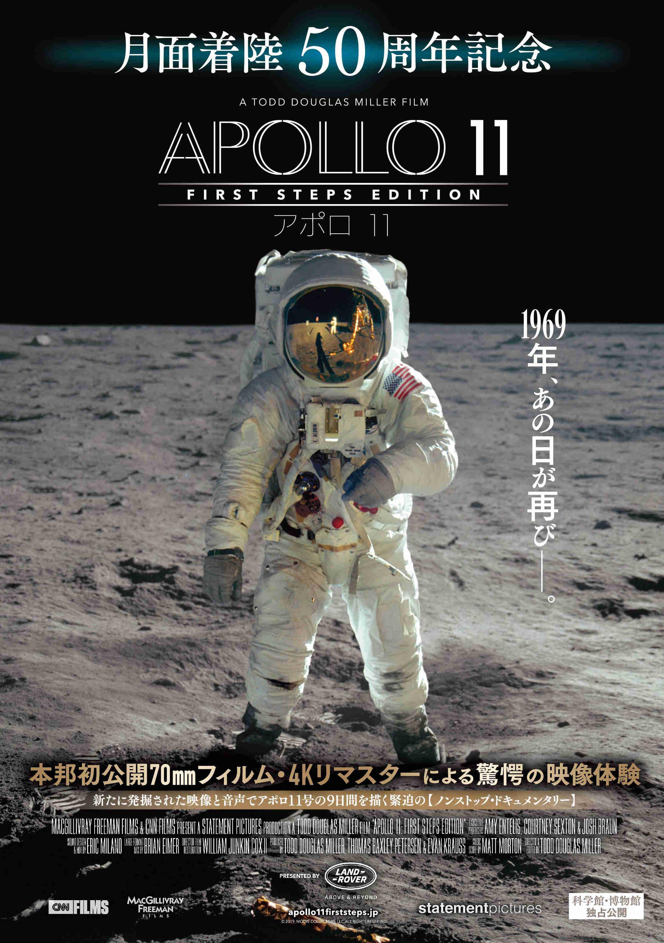 アポロ 11